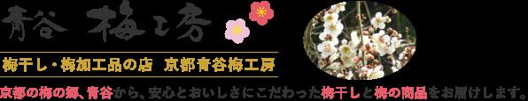 梅工房ロゴ2月3月